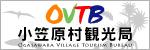 小笠原村観光局