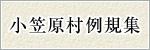 小笠原村 例規集